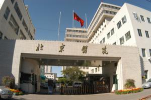 卫生部北京医院CT机房铅防护装饰工程