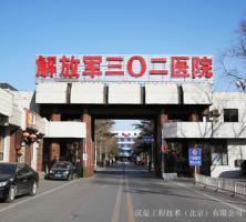 解放军302医院牙科全景机房防护工程及射线防护门