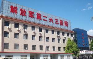 解放军二六三医院医用手术室自动门